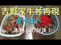 【吉野家】牛丼を再現して、本物と食べ比べをしてみた!