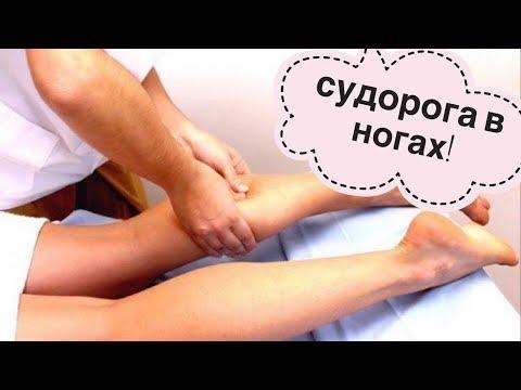 Как очень быстро избавиться от судороги в ногах