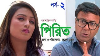 Pirit | পিরিত | Part 02 | Bangla Comedy Natok 2017 | Ft Tomal Mahbub | Juel Hasan