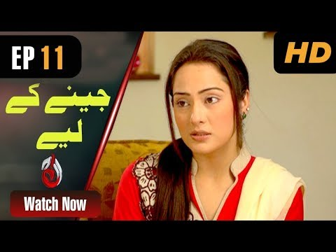 Jeene Ke Liye - Episode 11 - Aaj Entertainment Dramas