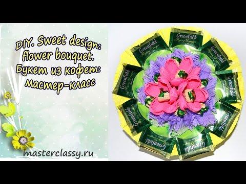 DIY. Sweet design: flower bouquet. Букет из кофет: мастер-класс