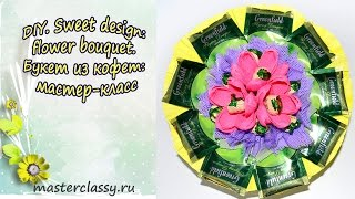 DIY. Sweet design: flower bouquet. Букет из кофет: мастер-класс(, 2015-10-06T13:39:56.000Z)