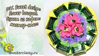DIY. Sweet design: flower bouquet. Букет из кофет: мастер-класс(, 2015-10-06T13:39:56.000Z)