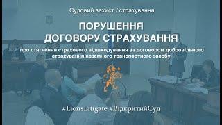 видео Українська транспортна страхова компанія. Луцьк