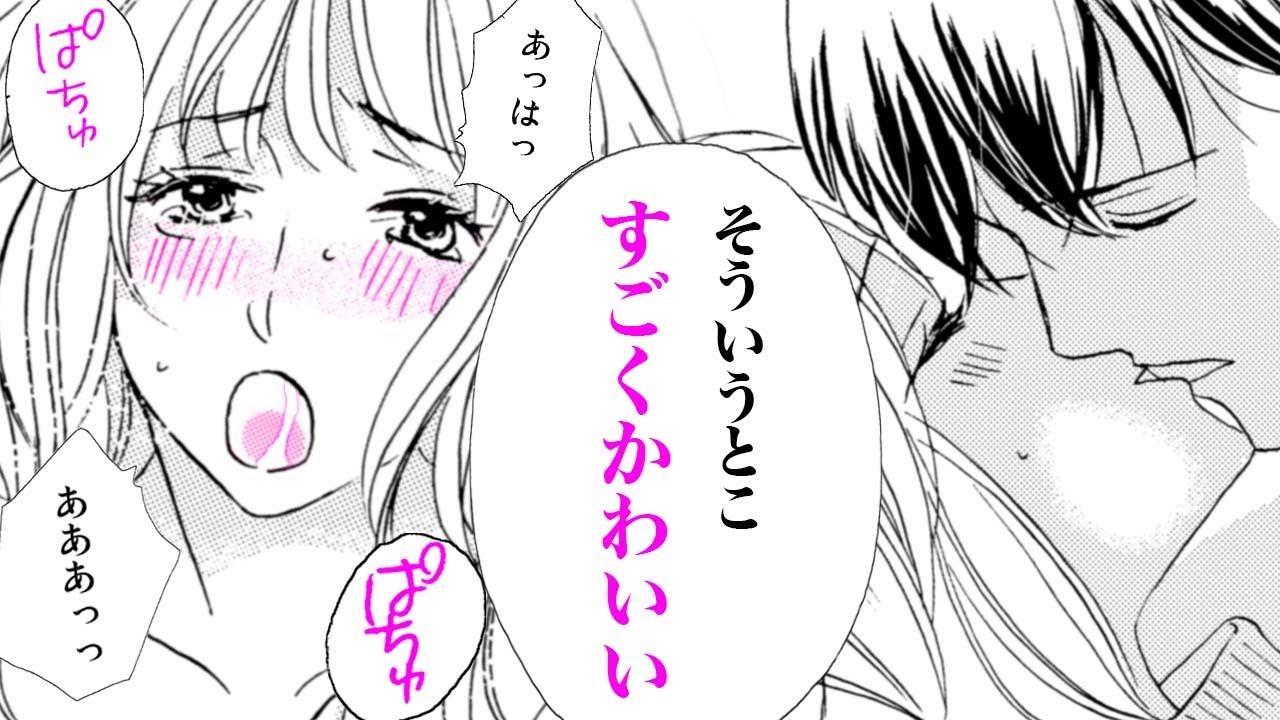 【TL漫画】偽りの夫婦関係なのにケダモノ社長は甘く淫らにキスをしてきて…♡【偽恋マリアージュ~契約のはずがオレ様社長に極上の愛を注がれました~ 2話】|HCJコミックス公式マンガ動画
