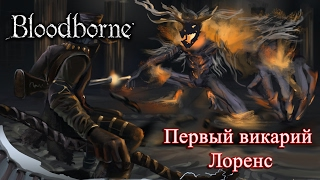 Полное прохождение Bloodborne 19 - Laurence, the First Vicar