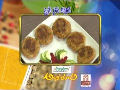 Spicy Rice Catlett | Abhiruchi | 12th September 2017| ETV Telugu
