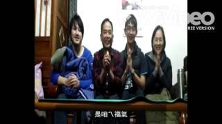 [祝賀師尊師母丁酉年2017新春快樂影片] 台灣 -弟子蓮上