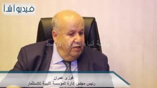 بالفيديو .. رئيس المؤسسة الليبية الاستثمارية: توقعات بزيادة الاستثمارات الليبية فى الفترة القادمة
