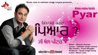 Kinna Mainu Karda Pyar (Audio) || G.S Peter || Music Care || Latest Punjabi Songs 2018