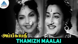 Ambikapathi old movie Songs | Thamizh Maalai Video Song | Sivaji Ganesan | Bhanumathi