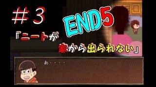 おそ松さんの二次創作フリーゲームです。 今度のおそ松の相手は「弟たち...