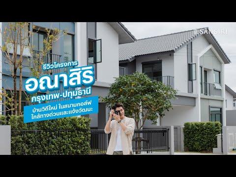 THE NEWBIE TOUR EP 15 : รีวิวโครงการ อณาสิริ กรุงเทพ  ปทุมธานี บ้านวิถีใหม่ ความพอดีที่ลงตัว