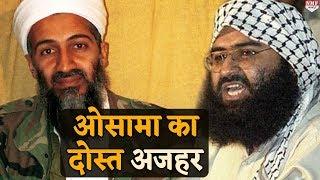 दुनिया के लिए खतरा है Osama Bin Laden का मित्र Masood Azhar, भागने में की थी मदद