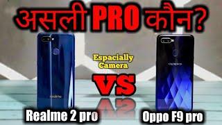 Realme 2 pro vs Oppo F9 pro | Asli pro kon? Camera of realme 2 pro vs oppo f9 pro in hindi | Full co