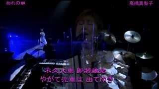 高橋真梨子 - 別れの朝