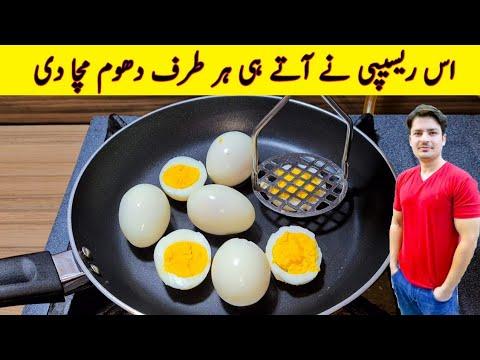 10 Minutes Recipe By ijaz Ansari | Yummy And Taste Recipe | Easy Recipes | thumbnail