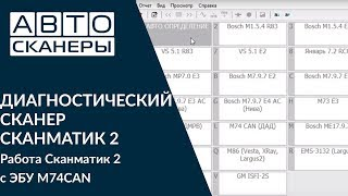 Работа Сканматик 2 с ЭБУ M74CAN