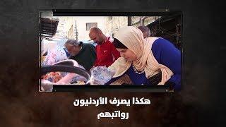 هكذا يصرف الأردنيون رواتبهم