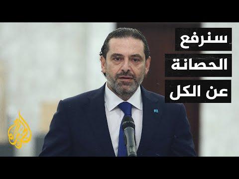 انفجار مرفأ بيروت.. الحريري يقترح رفع الحصانة عن الجميع بمن فيهم الرئيس  - نشر قبل 4 ساعة