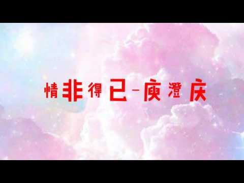 情非得已-庾澄庆 简体歌词版