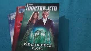 Посылка из лабиринта от 28.11.2018/Доктор Кто