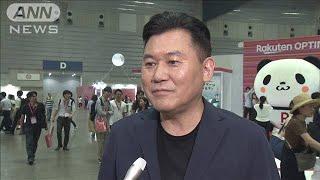 楽天・三木谷社長 携帯電話料金「乞うご期待」(19/08/01)