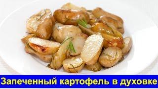 Запеченный картофель в духовке с розмарином - Простой рецепт - Про Вкусняшки