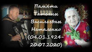 """""""Только Мамы вот нет"""" памяти Татьяны Васильевны Наталенко (04.01.1924-20.07.2020)"""
