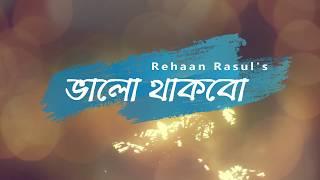 ভালো থাকবো || Valo Thakbo by Rehaan Rasul || Shok Hok Shokti || Bangla Lyrics