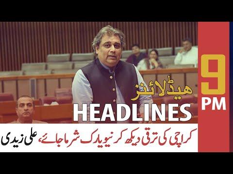 ARY NEWS HEADLINES   9 PM   21st JUNE 2021