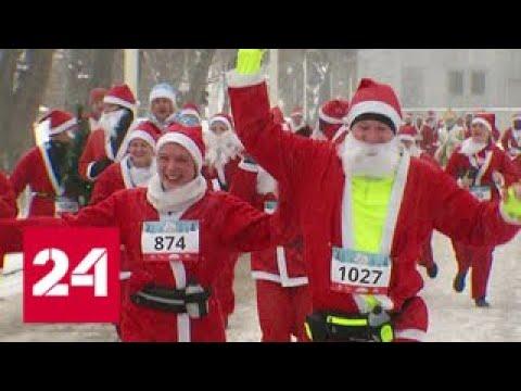 2 тысячи Дедов Морозов устроили забег на ВДНХ - Россия 24