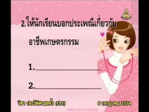 027 540706 P3his C historyp 3 ประวัติศาสตร์ป 3 แบบทดสอบเรื่อง  ความสำคัญของวันเวลาแบบไทย