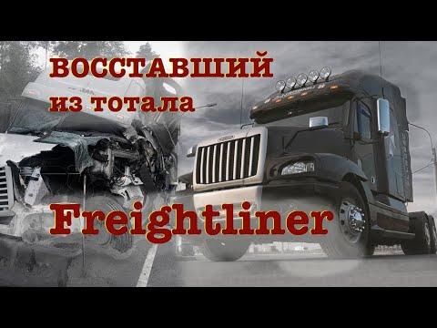 Обзор на Freightliner от Вадима Казбековича