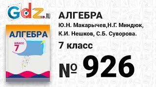 № 926- Алгебра 7 класс Макарычев