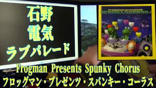 ココでしか見れない動画がある! Frogman Presents Spunky Chorus CDの...
