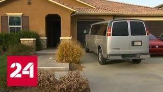 Многолетние истязания: супруги из Калифорнии держали 13 своих детей на цепи - Россия 24