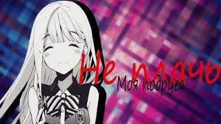 Грустный аниме клип[ Mix] Не плачь моя подруга (Аниме романтика + Anime Mix + AMV)
