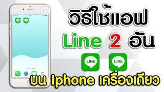 วิธีใช้งานแอฟ Line 2 อันบน Iphone เครื่องเดียว ใช้งานได้อีกแล้ว !!!!