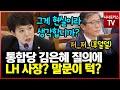 미래통합당 김은혜,  LH 사장 향해