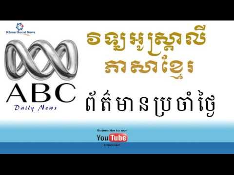 ABC Radio Australia Daily News On 17-12-2014