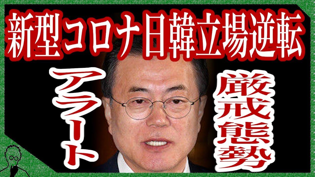 韓国ソウル、新型コロナ入院数最悪に…アラート解除の東京と、厳戒態勢へのソウルで立場逆転か