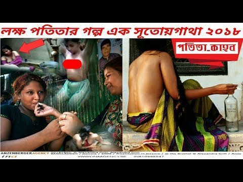 (পতিতা-কাহন) Potitakahon Potita |from Very Begaining Prostitution Analysis Documentary 2018 ENG-SUB
