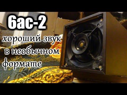 6ас-2 советские коаксиальные колонки 70х