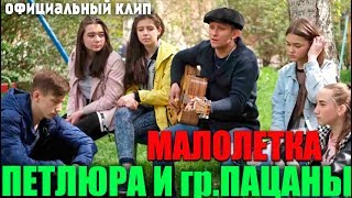 Петлюра и группа Пацаны Малолетка официальный клип