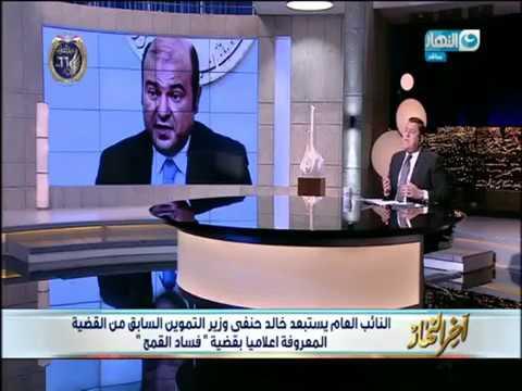 أخر النهار | النائب العام يستبعد خالد حنفي وزير التموين الأسبق من قضية فساد القمح