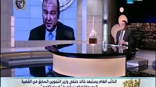 """استبعاد خالد حنفي من قضية """"فساد القمح"""" - E3lam.Org"""