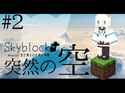 【Minecraft】空と狐と60個の試練#2【Skyblock3】