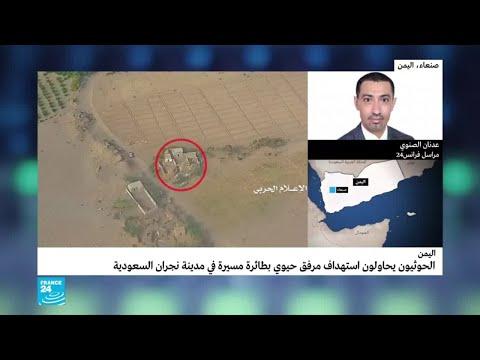 اليمن: الحوثيون يقصفون مطار نجران في جنوب السعودية بطائرة مسيرة  - نشر قبل 3 ساعة