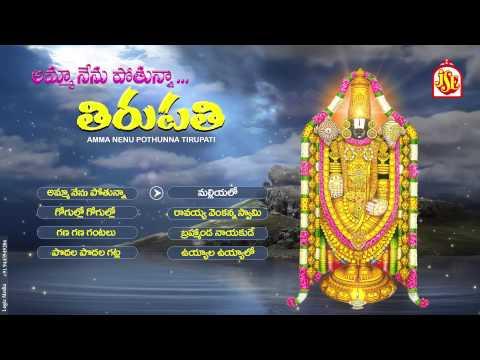 Lord Venkateswara Telangana Devotional Songs    Jukebox    Tirupathi    Venkateswara Bhakthi   